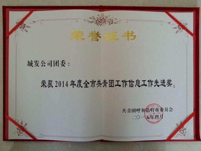 """城发公司团委荣获""""2014年度全市共青团工作信息工作先进奖"""""""