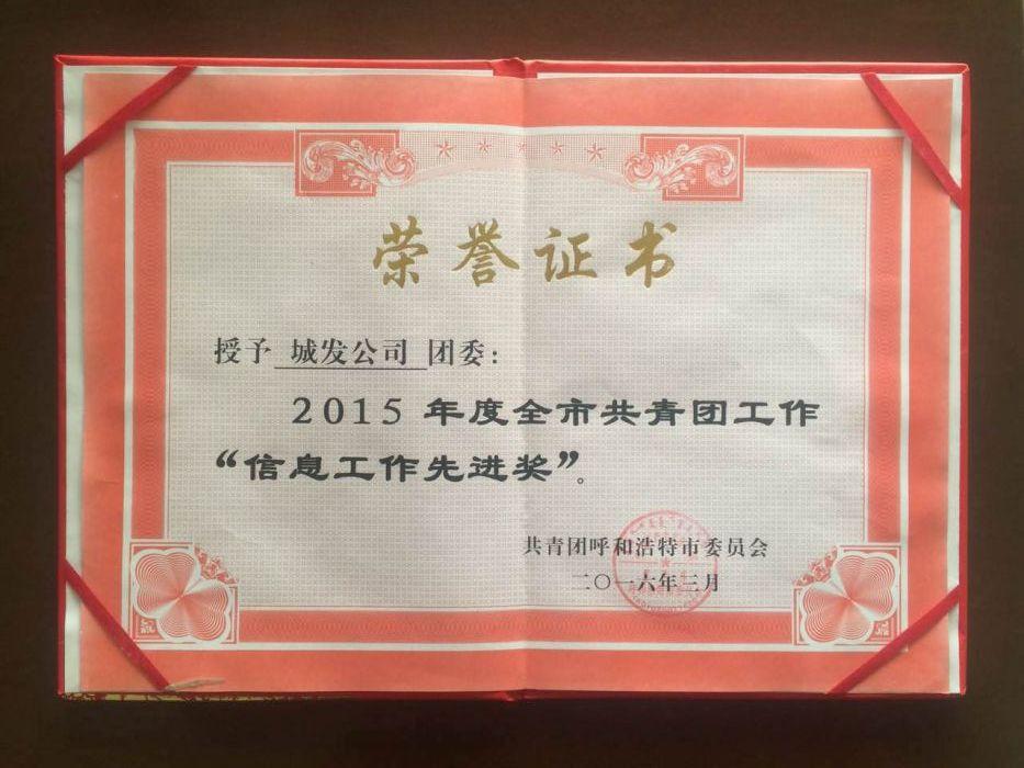 """城发公司团委荣获""""2015年度全市共青团工作信息工作先进奖"""""""