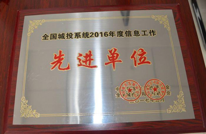 """大发经典版网页版城发公司荣获""""2016年信息工作先进集体"""""""
